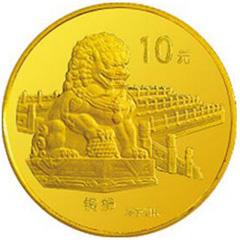 北京故宫博物院金质(10元)纪念币