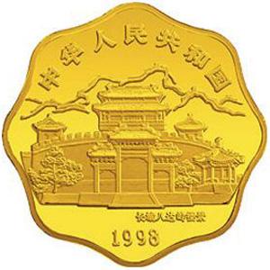 1998中国戊寅虎年梅花形金质100元图片
