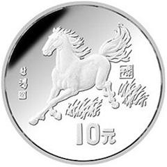 1990中国庚午马年银质(15克)纪念币