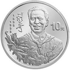 刘少奇诞辰100周年银质纪念币