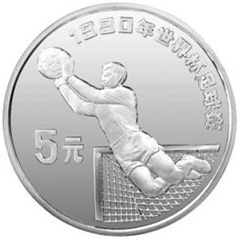 1990第14届世界杯足球赛银质纪念币