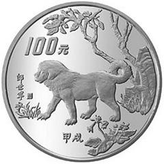 中国甲戌狗年银质(100元)纪念币