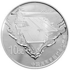 中国人民解放军海军航母辽宁舰银质(10元)纪念币