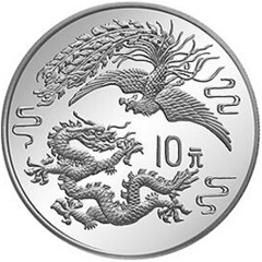 1990版龙凤精制银质(10元)纪念币