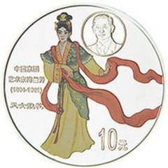 中国京剧艺术(第1组)彩色银质纪念币