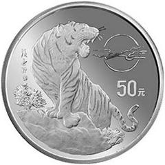 1998中国戊寅虎年银质(50元)纪念币