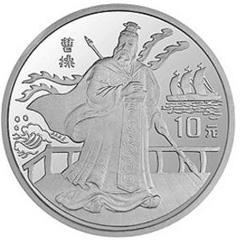 中国古典文学名著三国演义第2组银质(10元)纪念币