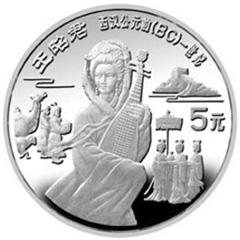 中国杰出历史人物第9组银质(5元)纪念币