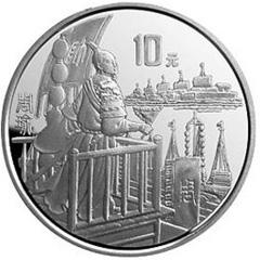 中国古典文学名著三国演义第3组银质(10元)纪念币