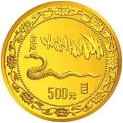 1989中国己巳蛇年金质(500元)纪念币