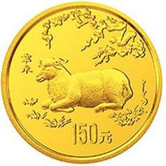 1991中国辛未羊年金质(150元)纪念币