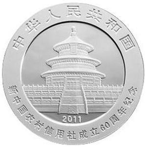 新中国农村信用社成立60周年熊猫加字银质图片