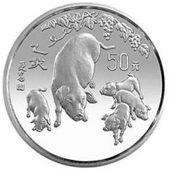 中国乙亥猪年银质(50元)纪念币