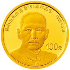 孙中山先生诞辰150周年金质纪念币