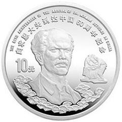 白求恩到达中国60周年银质(10元)纪念币