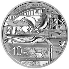 江南造船建厂150周年银质纪念币
