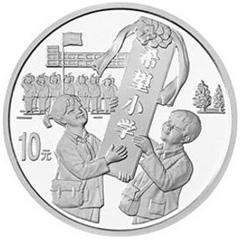 希望工程10周年银质纪念币