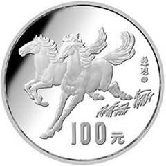 1990中国庚午马年银质(100元)纪念币