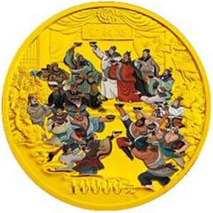 中国古典文学名著水浒传彩色第3组金质(10000元)纪念币