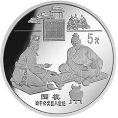 中国古代科技发明发现(第4组)银质纪念币