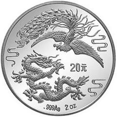 1990版龙凤银质(20元)纪念币