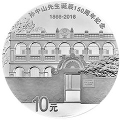 孙中山先生诞辰150周年银质纪念币