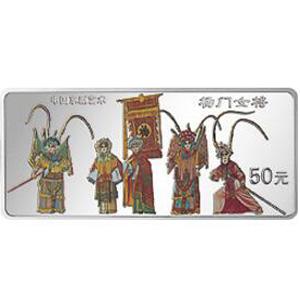 中国京剧艺术第1组长方形彩色银质图片