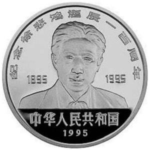 徐悲鸿诞辰100周年银质50元图片
