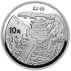"""""""拥有一片故土""""中国名胜银质纪念币"""