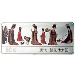 中国古代名画系列(簪花仕女图)长方形彩色银质纪念币