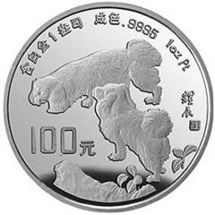 中国甲戌狗年铂质纪念币