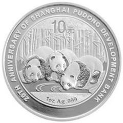 上海浦东发展银行成立20周年熊猫银质纪念币