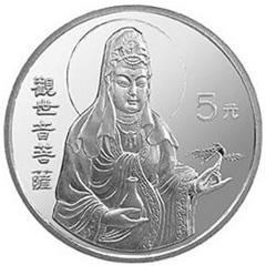 1997年观音银质(5元)纪念币
