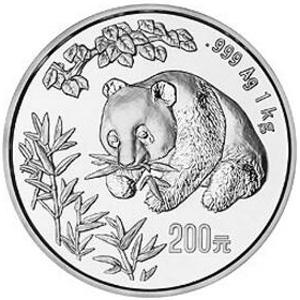 1998版熊猫银质200元图片