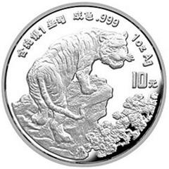 1998中国戊寅虎年精制银质(10元)纪念币