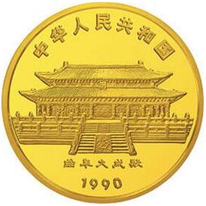 1990中国庚午马年金质500元图片