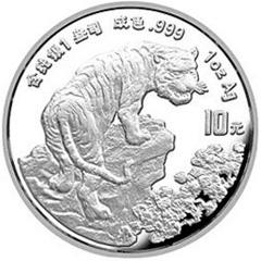 1998中国戊寅虎年普制银质(10元)纪念币