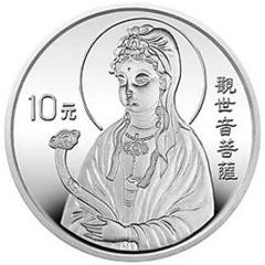 1995年观音银质(10元)纪念币