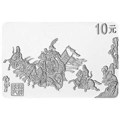 中国古代名画系列(洛神赋图)长方形银质纪念币
