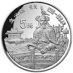 中国杰出历史人物(第6组)银质纪念币