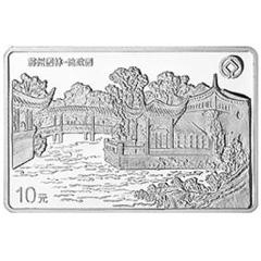 苏州园林银质纪念币