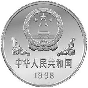 1998中国戊寅虎年精制银质10元图片