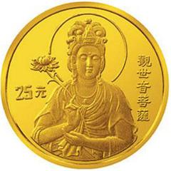1995年观音金质(25元)纪念币