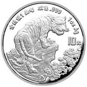 1998中国戊寅虎年普制银质10元图片