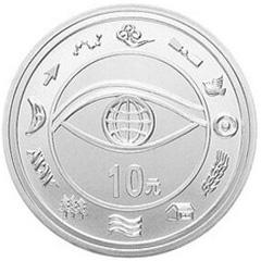 千年纪念银质(10元)纪念币