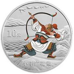 中国古典文学名著水浒传彩色第3组银质(10元)纪念币
