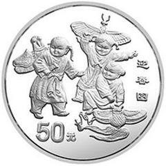 1998年迎春银质(50元)纪念币