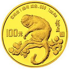 中国壬申猴年金质(100元)纪念币