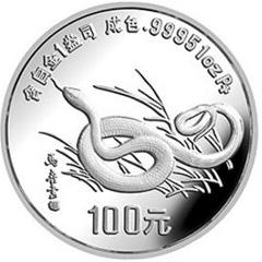1989中国己巳蛇年铂质纪念币