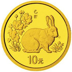 1999中国己卯兔年金质(10元)纪念币